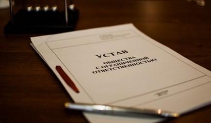 Законопроект о ООО ко второму чтению